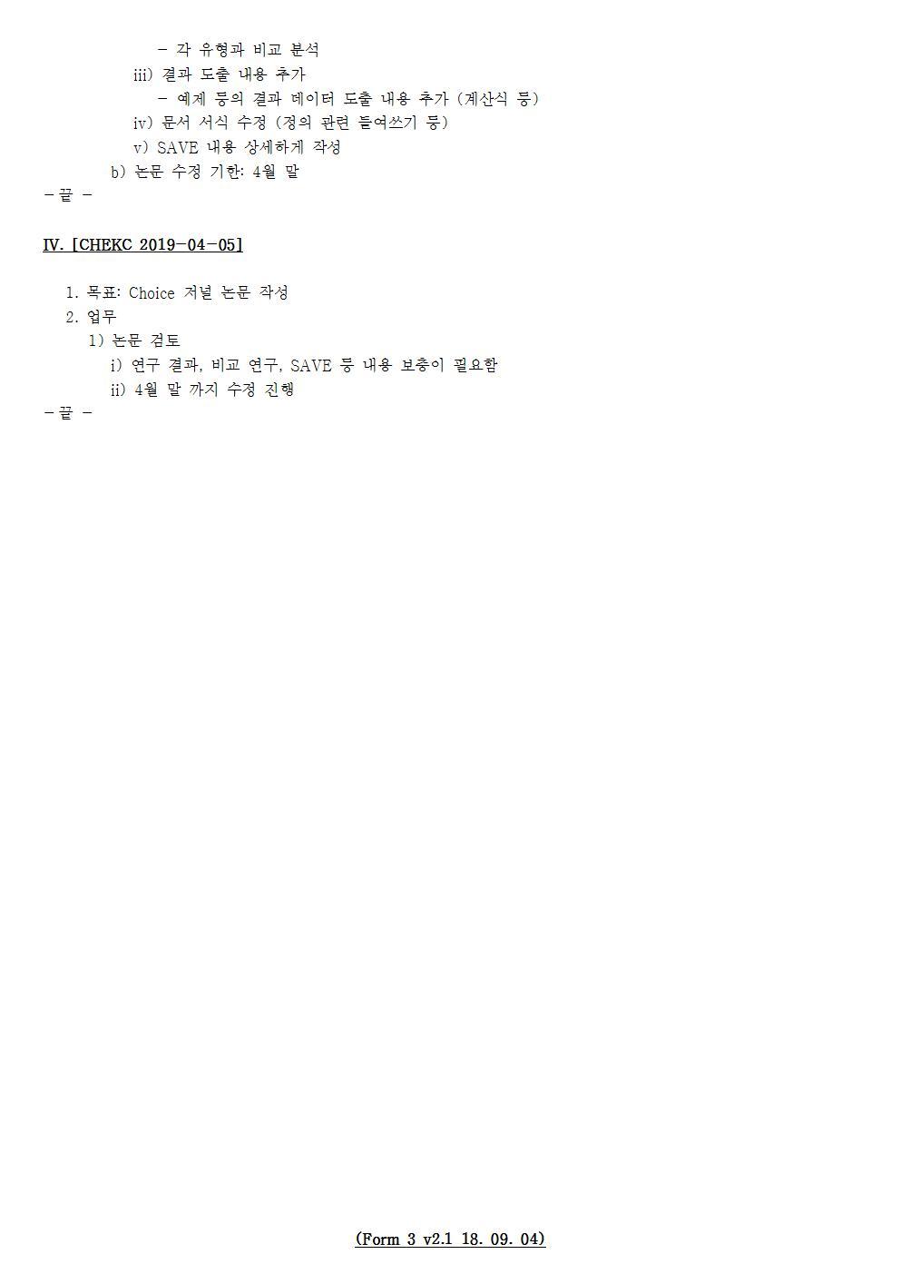 D-[19-011-PP-03]-[Choice Journal]-[2019-04-05][YB]002.jpg
