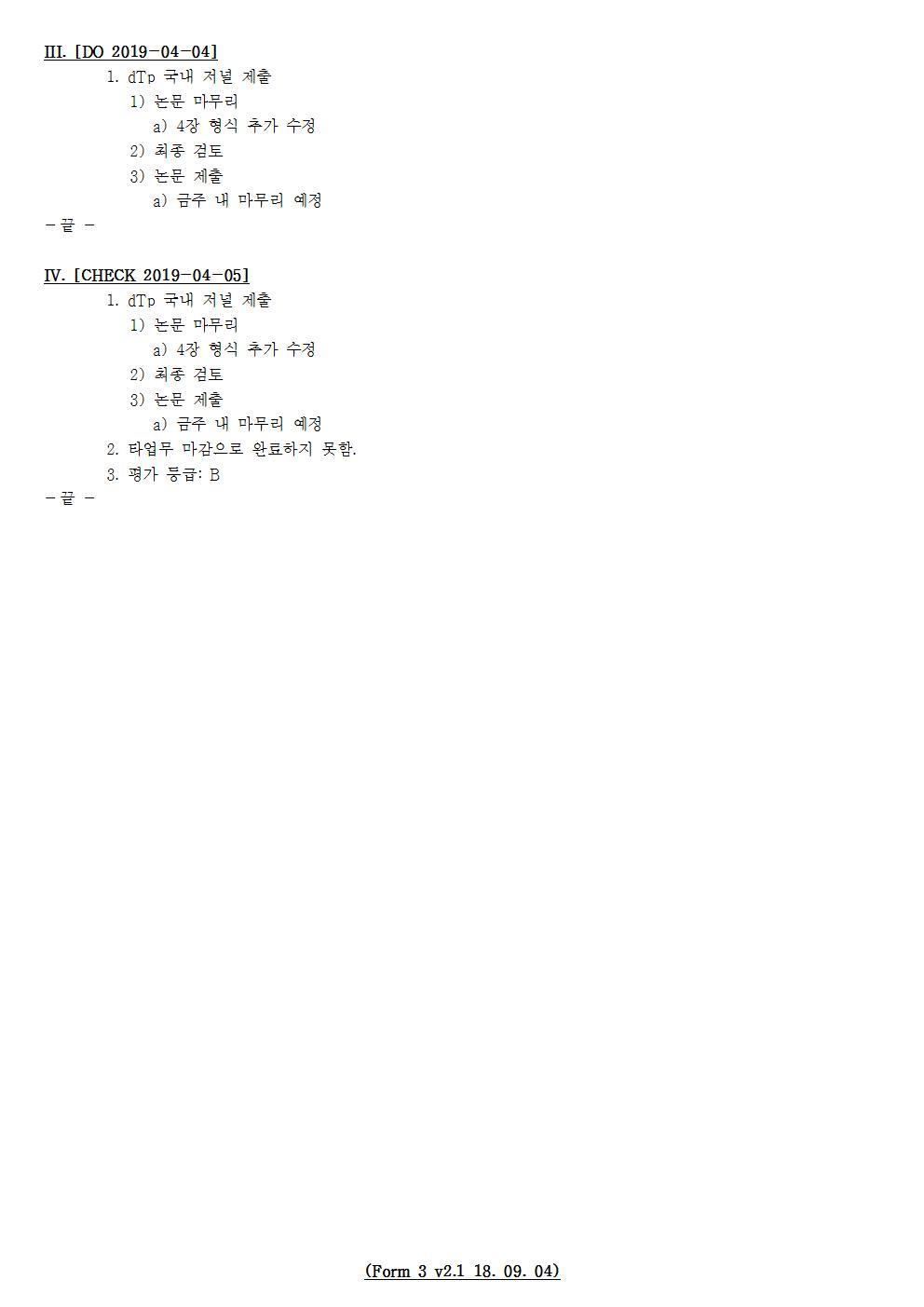 D-[19-012-PP-04]-[dTp-국내]-[2019-04-05][JS]002.jpg