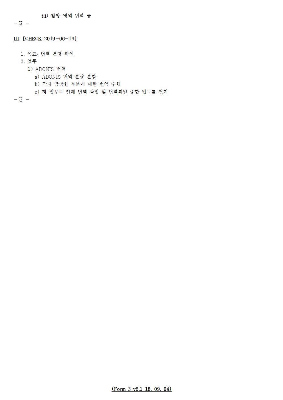 D-[19-033-BZ-05]-[ADONIS Translation]-[2019-06-14][YB]-[19-6-2]-[P+D+C]002.jpg