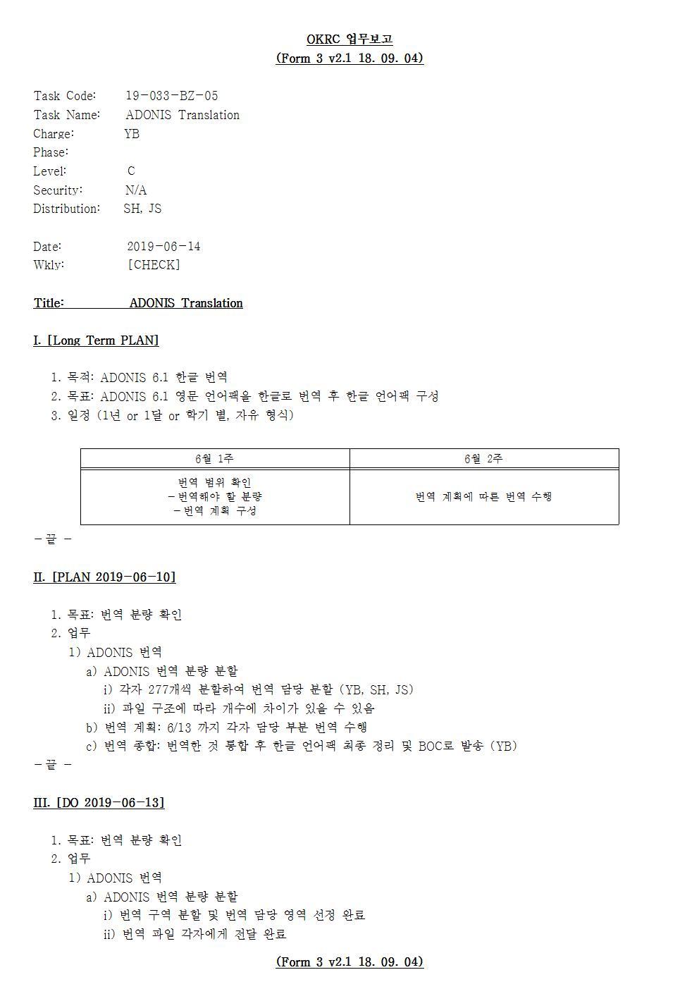 D-[19-033-BZ-05]-[ADONIS Translation]-[2019-06-14][YB]-[19-6-2]-[P+D+C]001.jpg