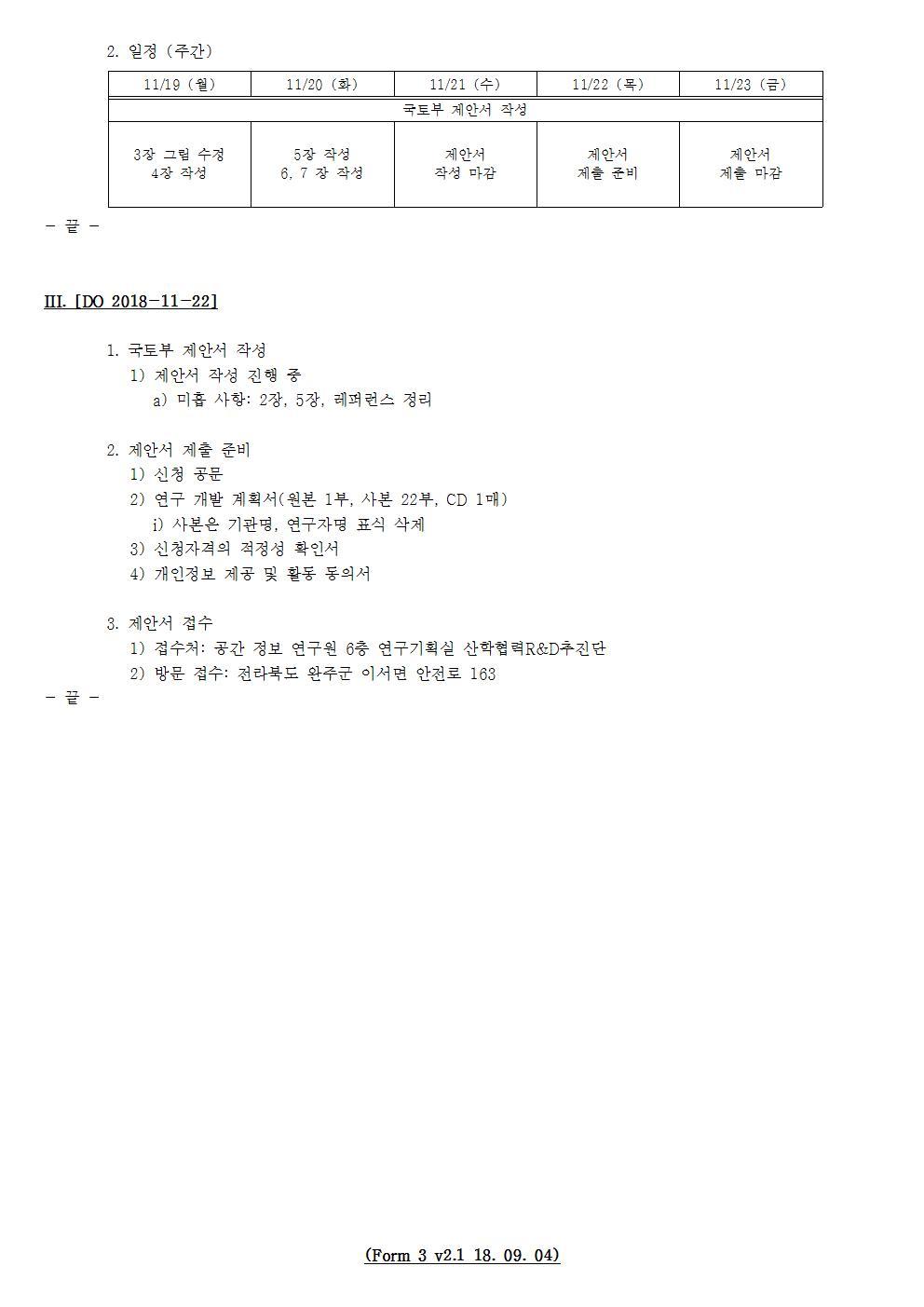 D-[18-056-RD-12]-[국토부_과제_제안서]-[2018-11-22][JS]002.jpg