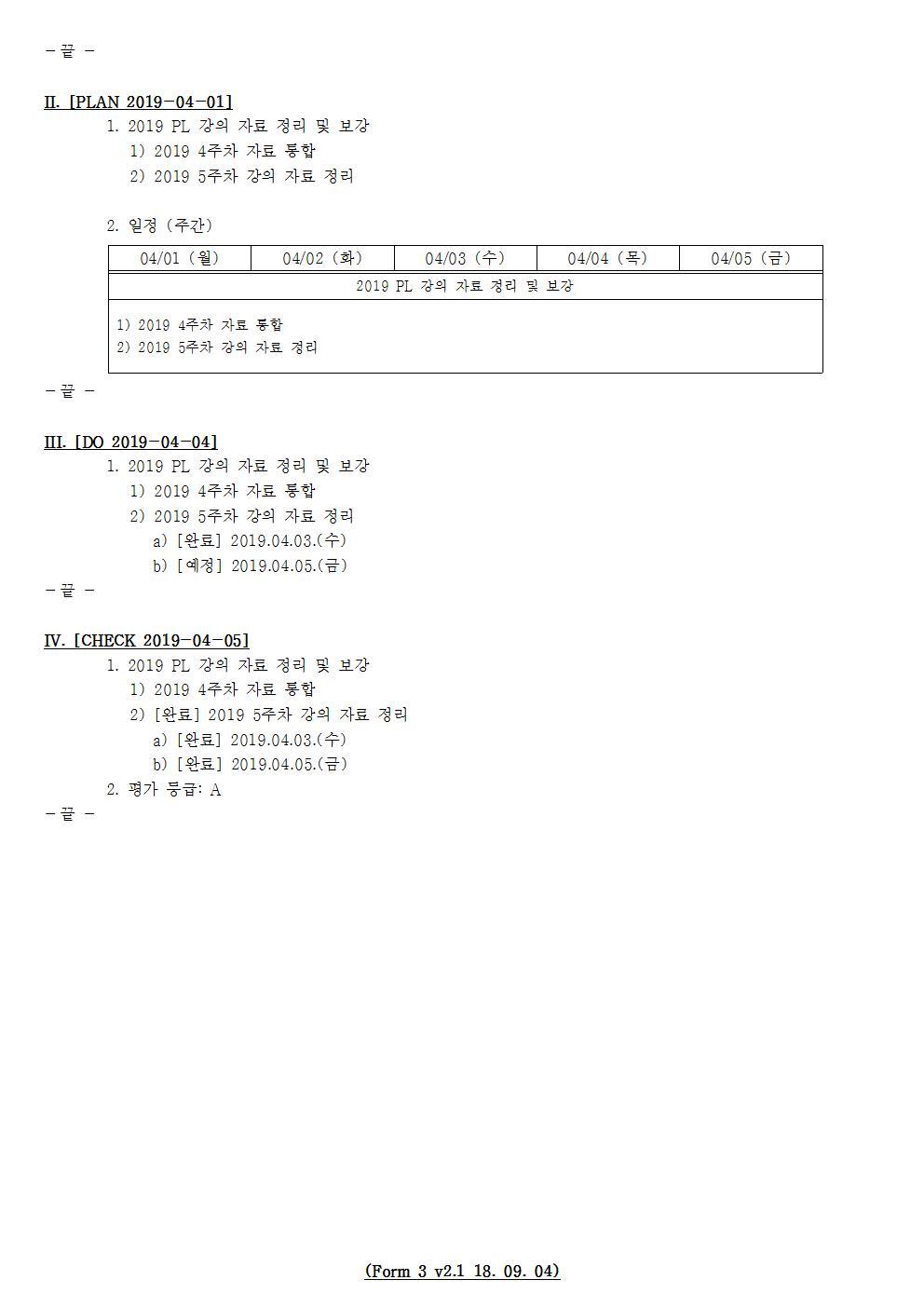 D-[19-014-PP-06]-[Book-PL]-[2019-04-05][JS]002.jpg
