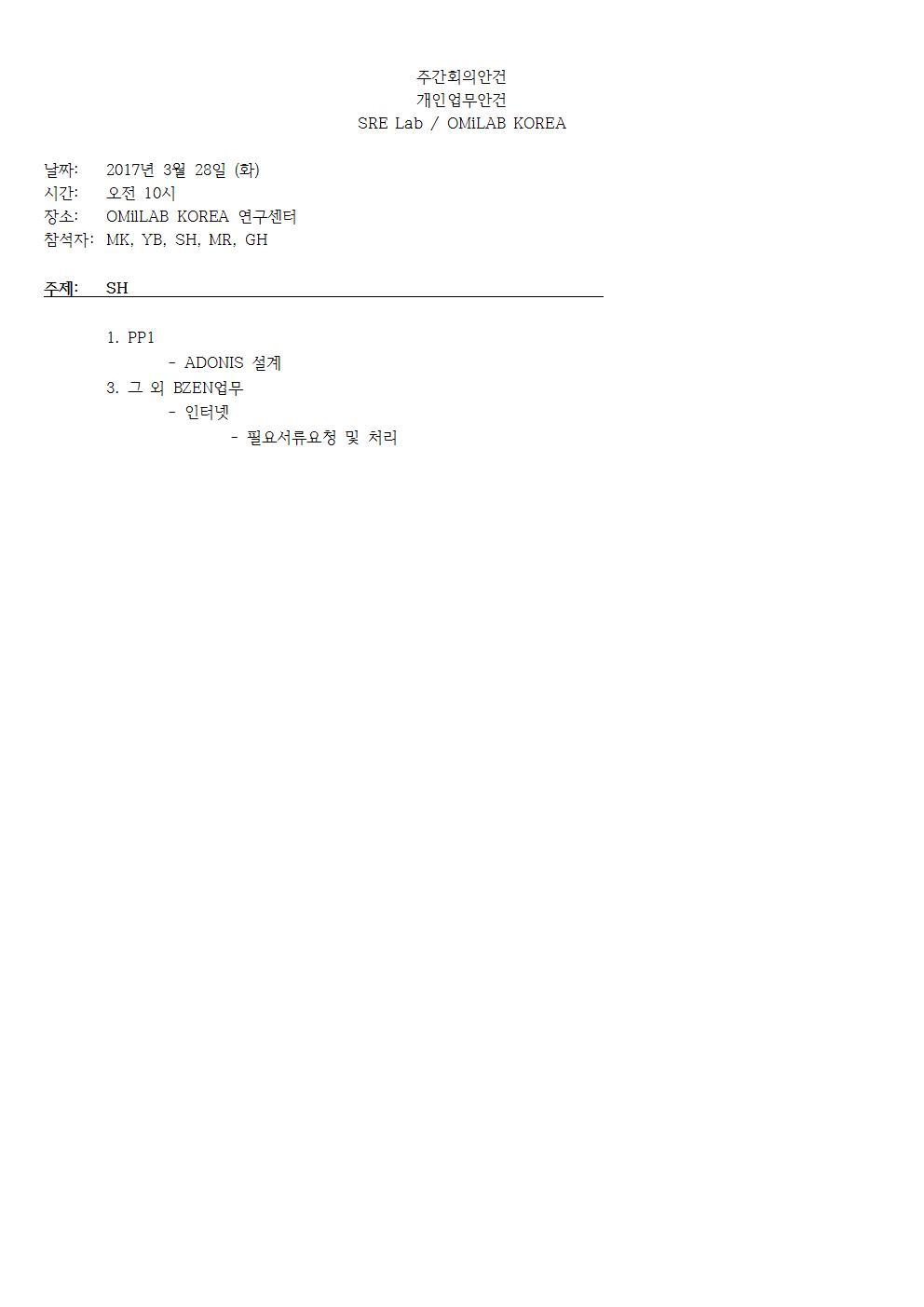 2-화-2017-03-28-PLAN(SH)001.jpg