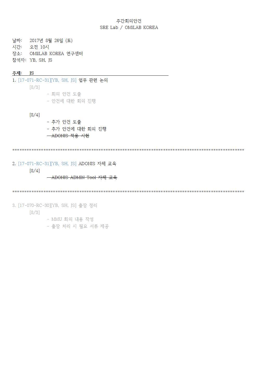 6-토-2017-08-26-CHECK(JS)001.jpg