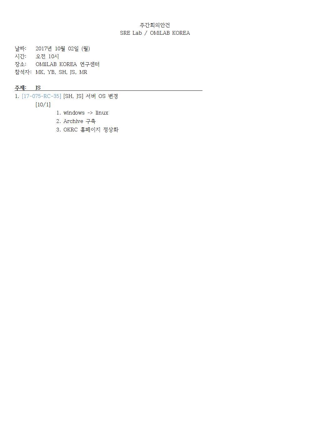 1-월-2017-10-02-PLAN(JS)-10월001.jpg