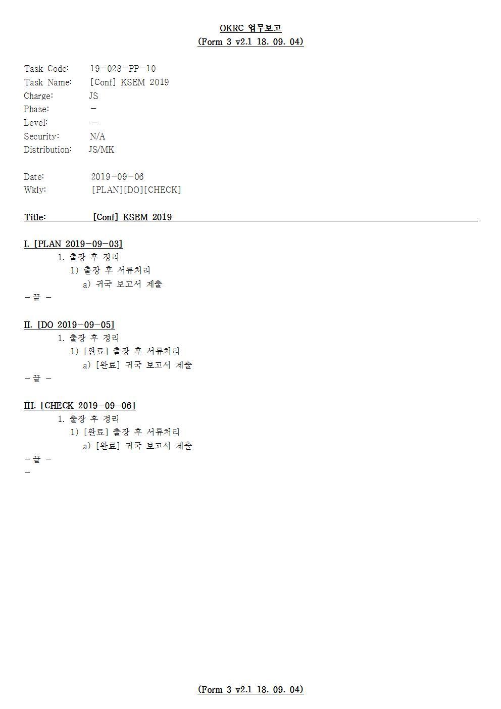 D-[19-028-PP-10]-[[Conf] KSEM 2019]-[2019-09-06][JS]-[19-9-1]-[P+D+C]001.jpg