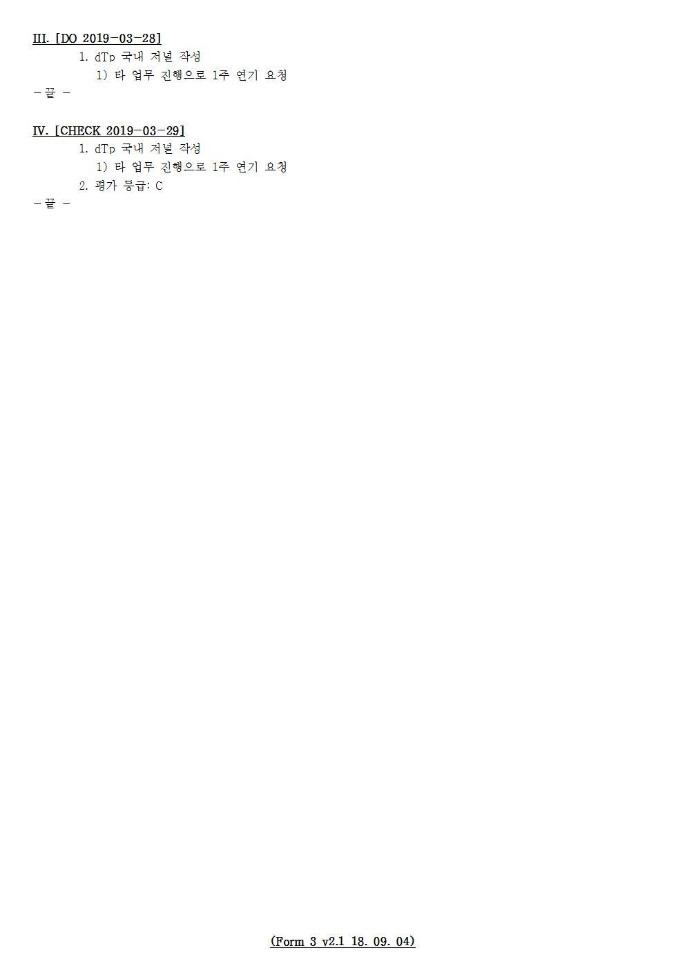 D-[19-012-PP-04]-[dTp-국내]-[2019-03-29][JS]002.jpg