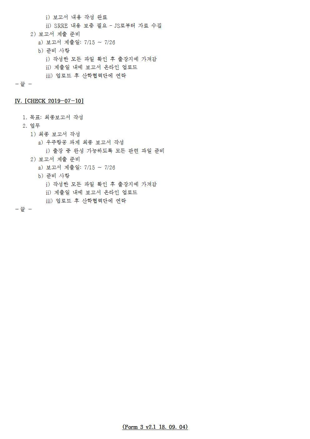 D-[19-005-RD-05]-[final report]-[2019-07-10][YB]-[19-7-2]-[P+D+C]002.jpg