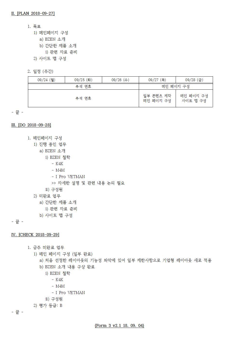 D-[18-047-BZ-07]-[BZEN HP v3.0]-[2018-09-29][JS]002.jpg