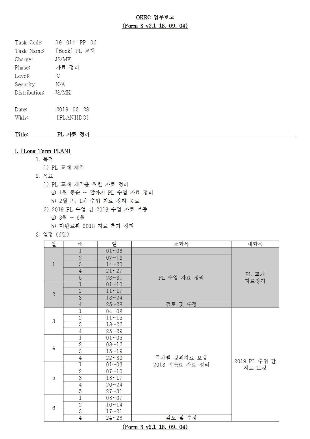 D-[19-014-PP-06]-[Book-PL]-[2019-03-29][JS]001.jpg