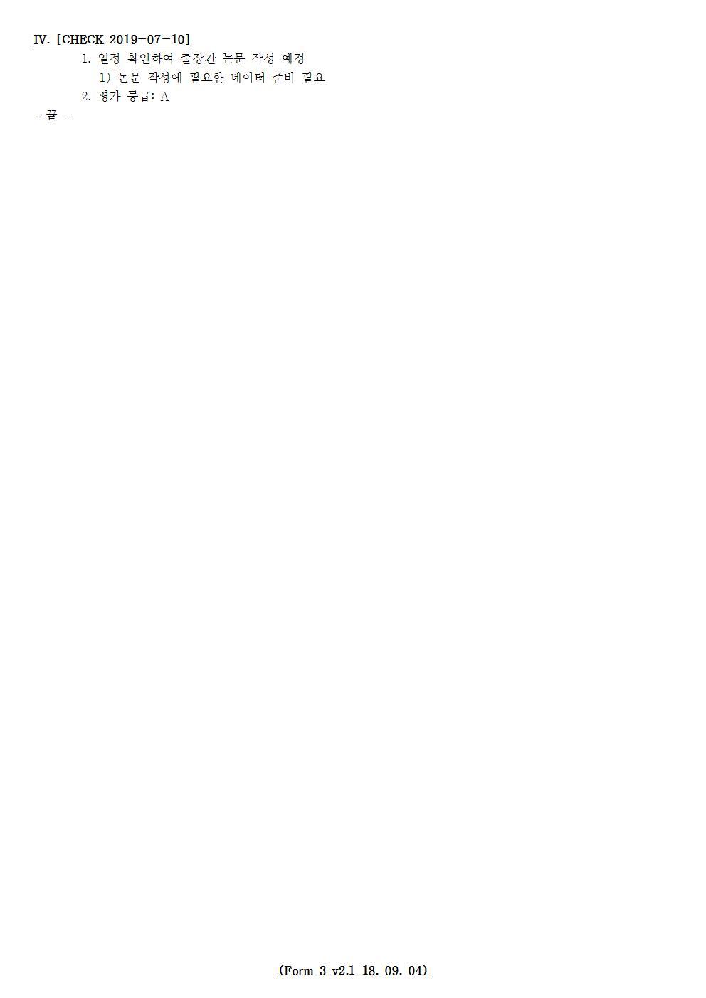 D-[19-009-PP-01]-[[Conf] PoEM 2019]-[2019-07-10][JS]-[19-7-2]-[P+D+C]002.jpg