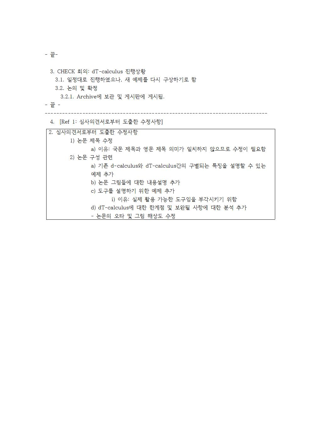 D-[17-084-PP-13]-[KIISE2017-dT-calculus]-[SH]-[2017-11-04]002.jpg