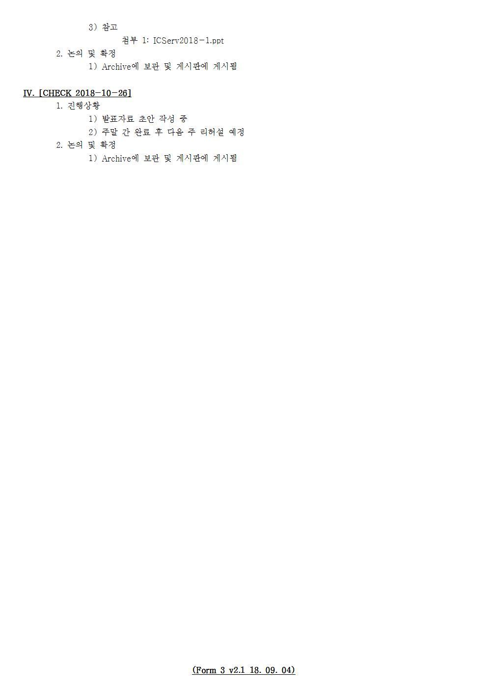 D-[18-018-PP-12]-[ICServ2018-Certification]-[2018-10-26][SH]002.jpg