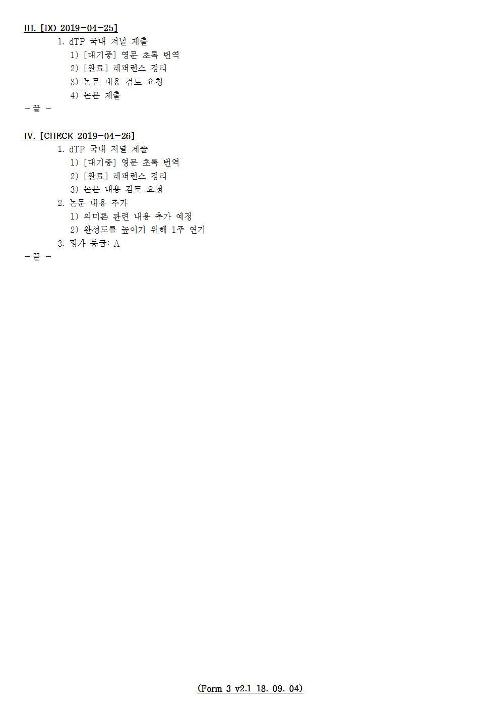 D-[19-012-PP-04]-[dTP-국내]-[2019-04-26][JS]002.jpg