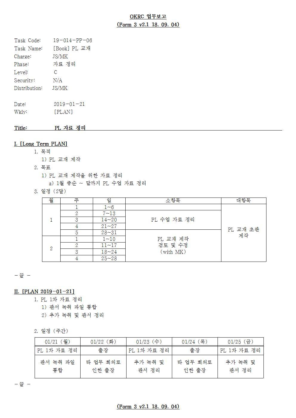 D-[19-014-PP-06]-[Book-PL]-[2019-01-21][JS]001.jpg