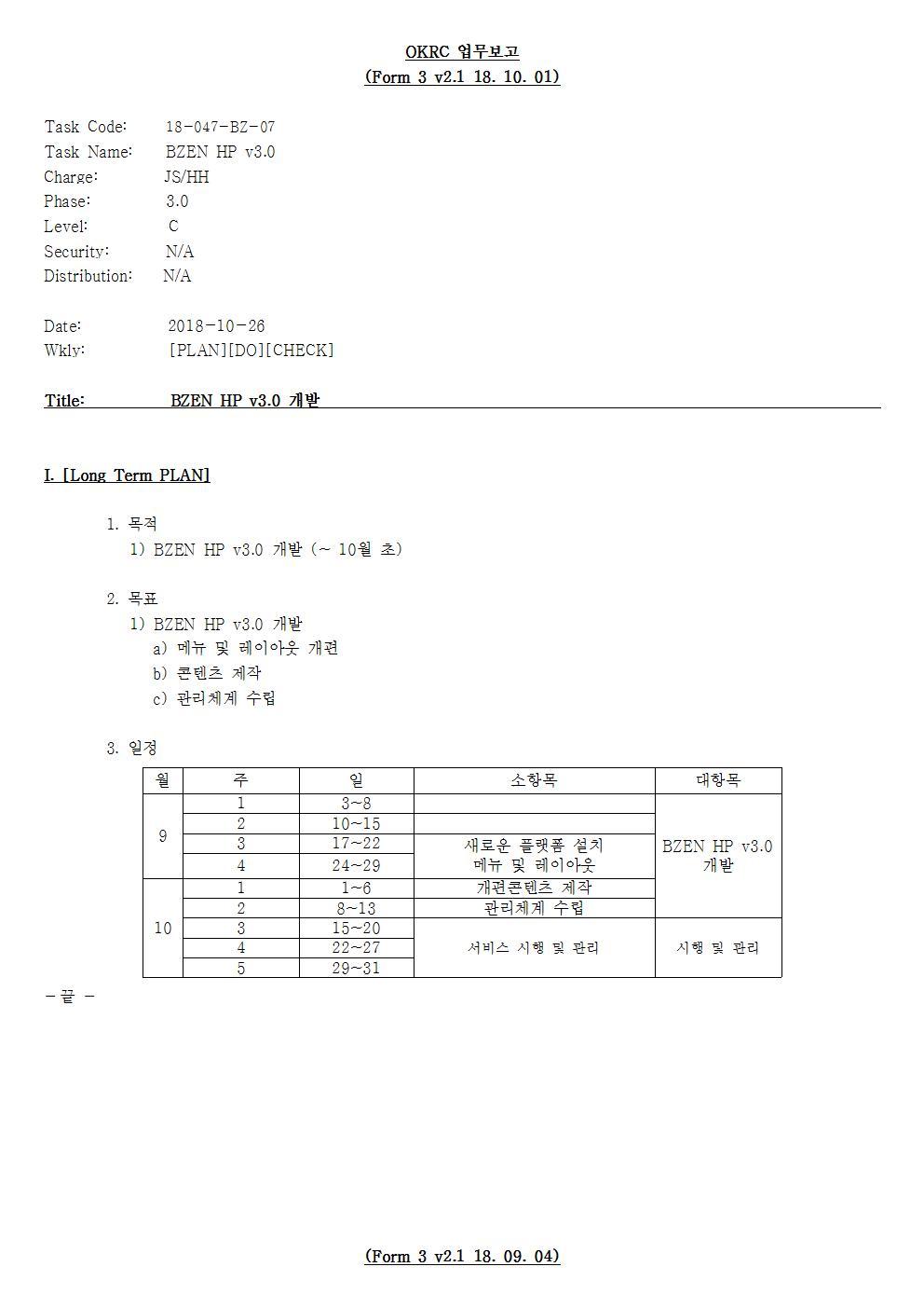D-[18-047-BZ-07]-[BZEN HP v3.0]-[2018-10-26][HH]001.jpg