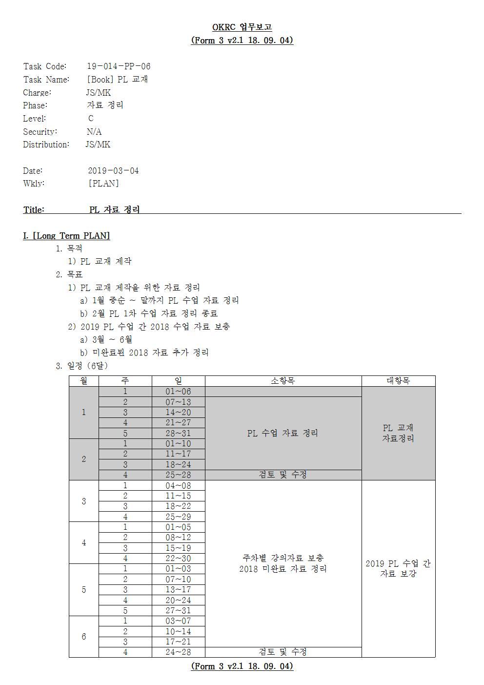 D-[19-014-PP-06]-[Book-PL]-[2019-03-04][JS]001.jpg