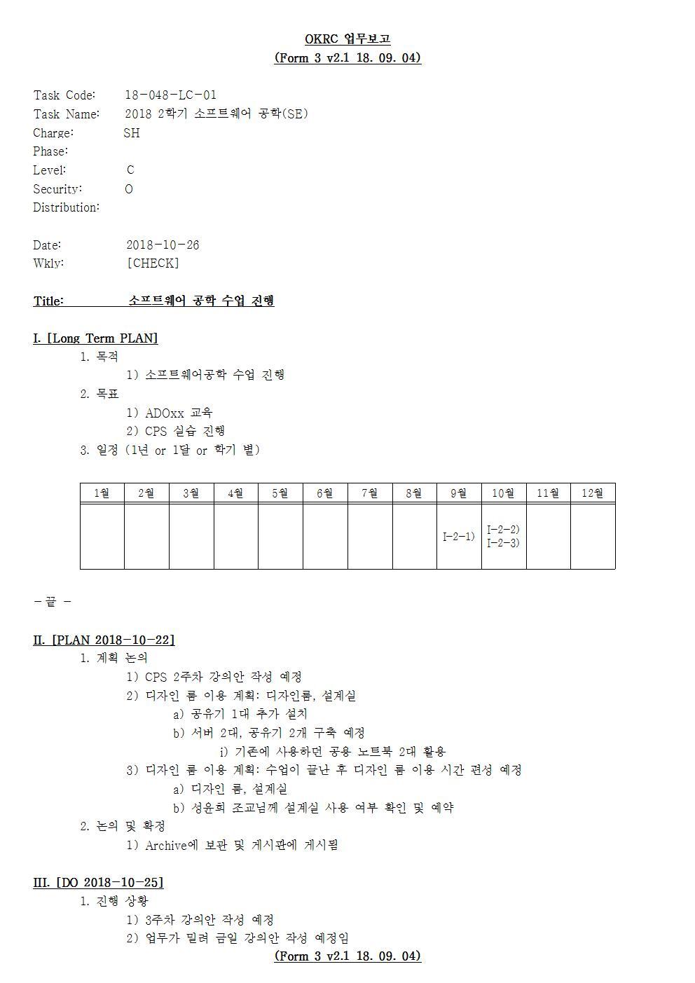 D-[18-048-LC-01]-[SE]-[2018-10-26][SH]001.jpg