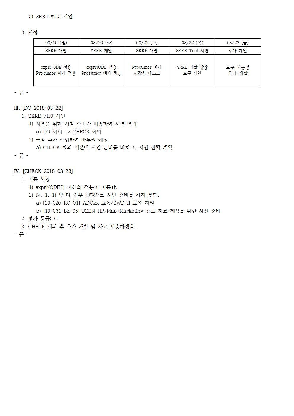 D-[18-003-RD-03]-[SRRE]-[2018-03-23][JS]002.jpg