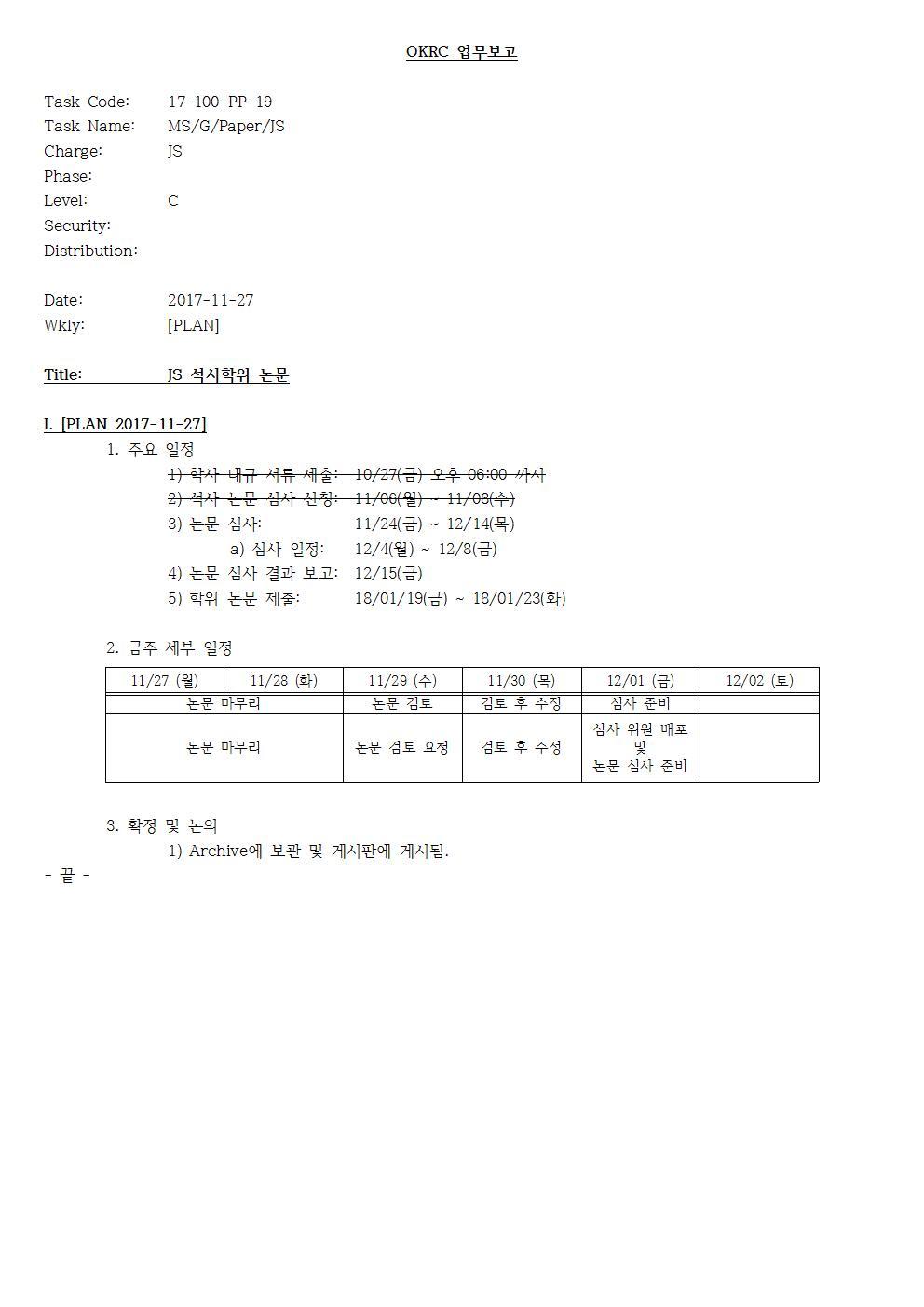 D-[17-100-PP-19]-[MS-G-Paper-JS]-[JS]-[2017-11-27]-[PLAN]001.jpg