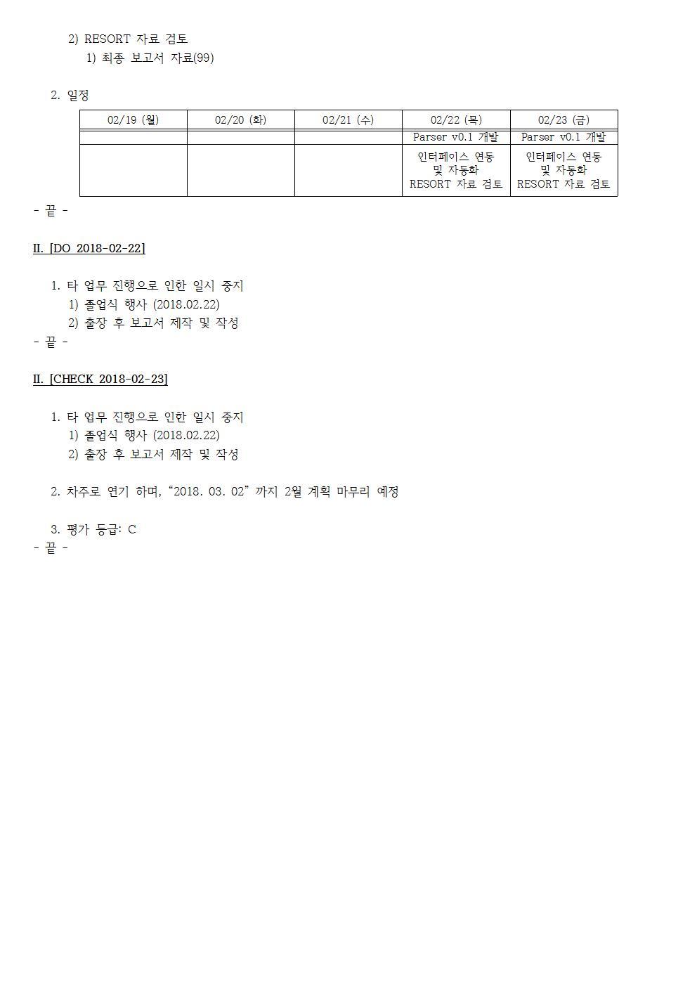 D-[18-003-RD-03]-[SRRE]-[2018-02-23][JS]002.jpg