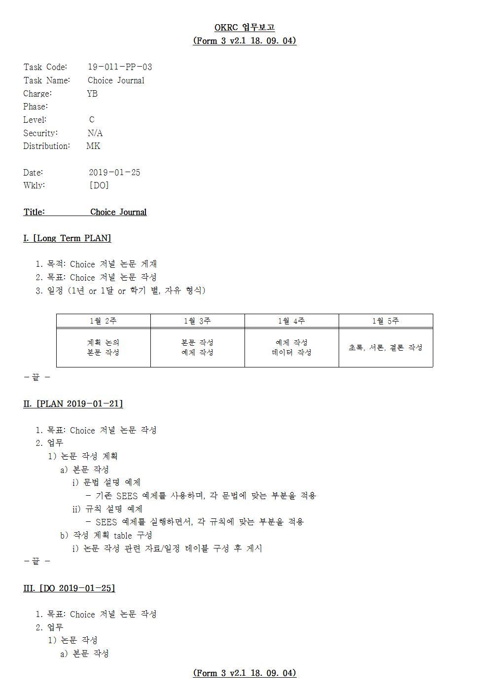 D-[19-011-PP-03]-[Choice Journal]-[2019-01-25][YB]001.jpg