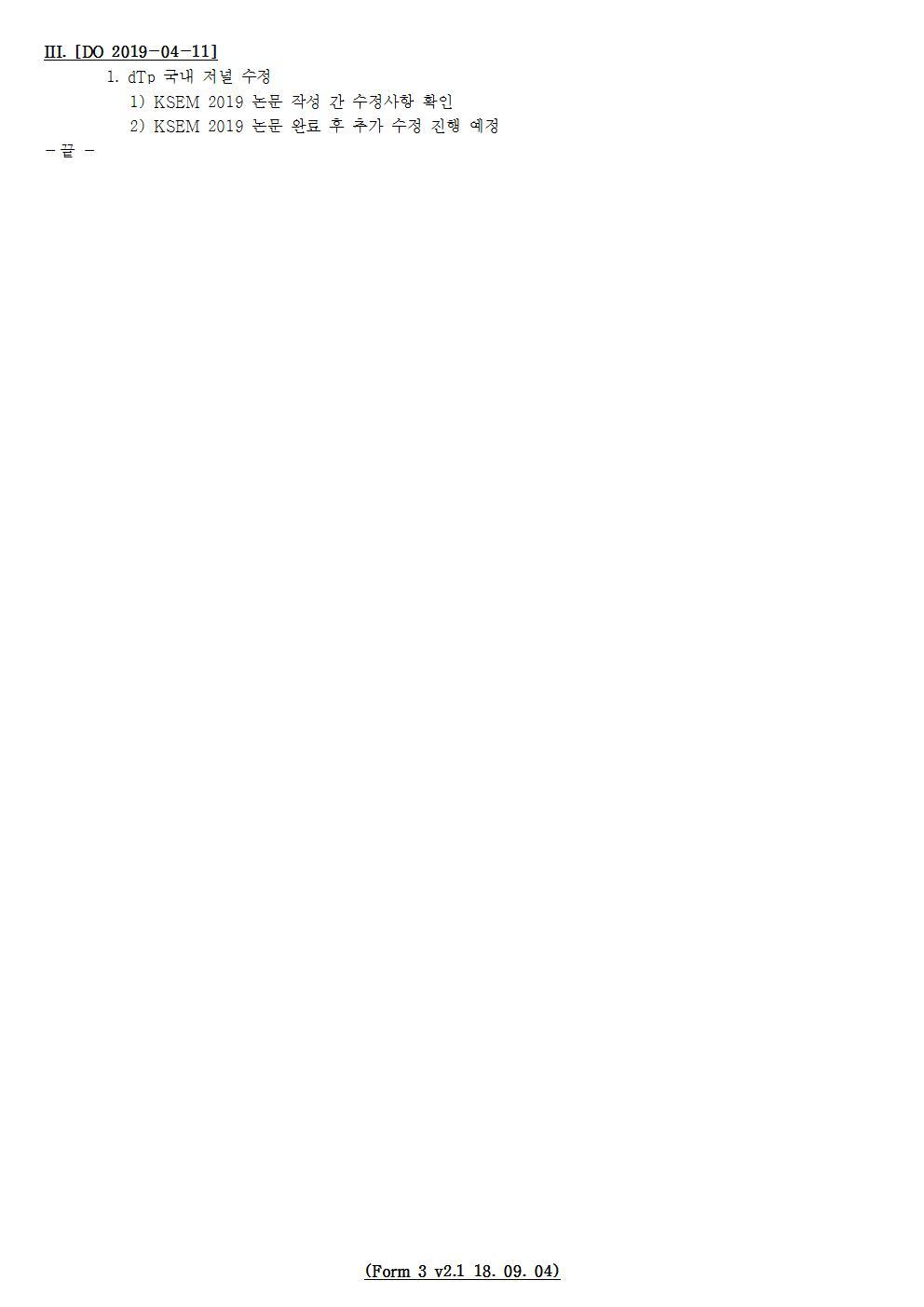 D-[19-012-PP-04]-[dTp-국내]-[2019-04-11][JS]002.jpg