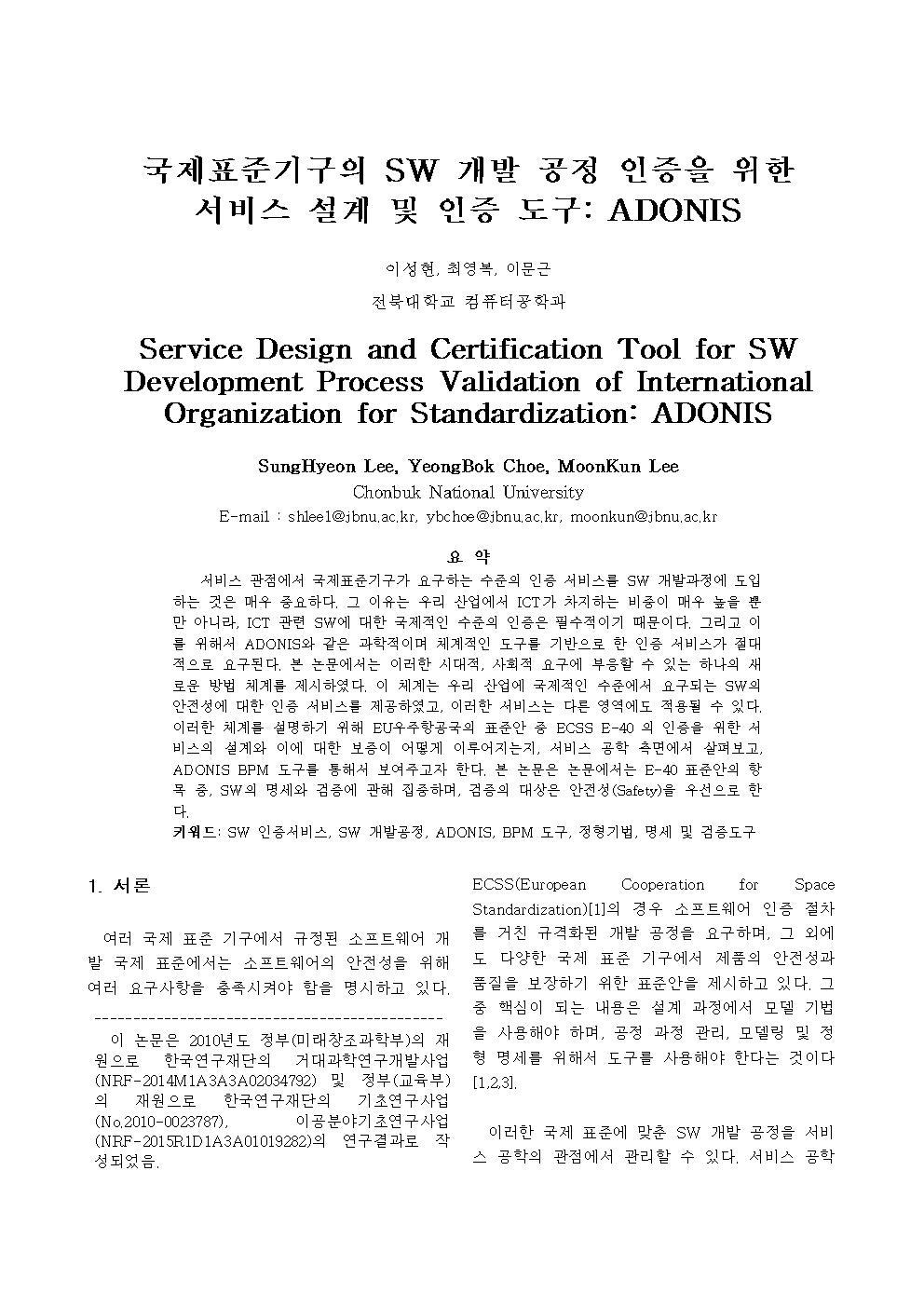 Service Science Paper ADONIS001.jpg
