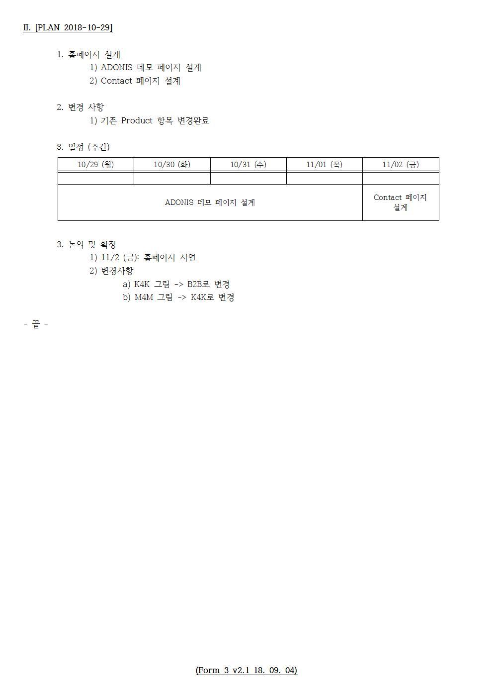 D-[18-047-BZ-07]-[BZEN HP v3.0]-[2018-10-29][HH]002.jpg