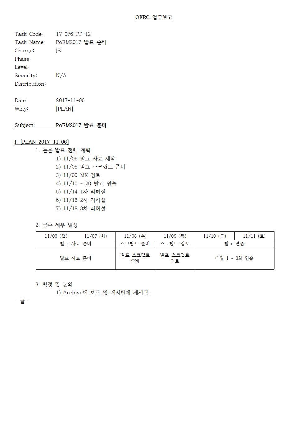 D-[17-076-PP-12]-[PoEM2017-P]-[JS]-[2017-11-06]-[PLAN]001.jpg