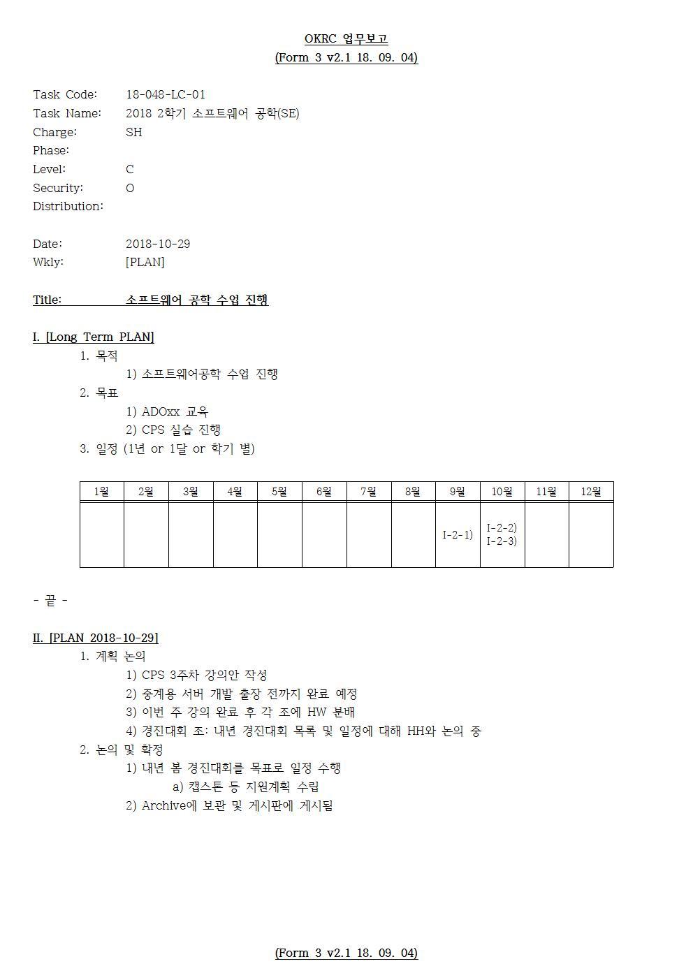 D-[18-048-LC-01]-[SE]-[2018-10-29][SH]001.jpg