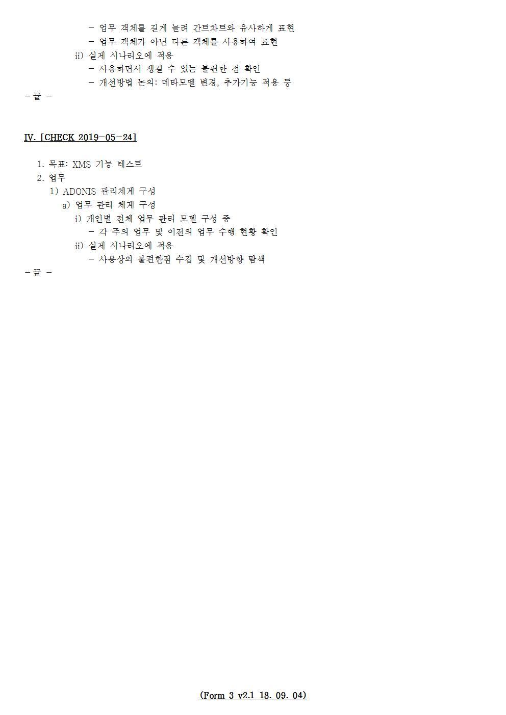 D-[19-027-RC-05]-[XMS]-[2019-05-24][YB]-[19-5-4]-[P+D+C]002.jpg