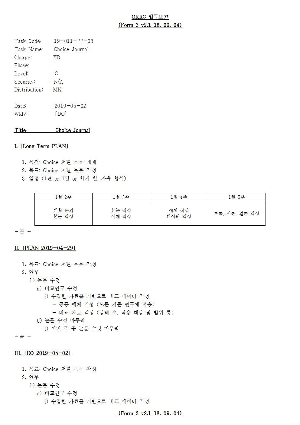 D-[19-011-PP-03]-[Choice Journal]-[2019-05-02][YB]001.jpg