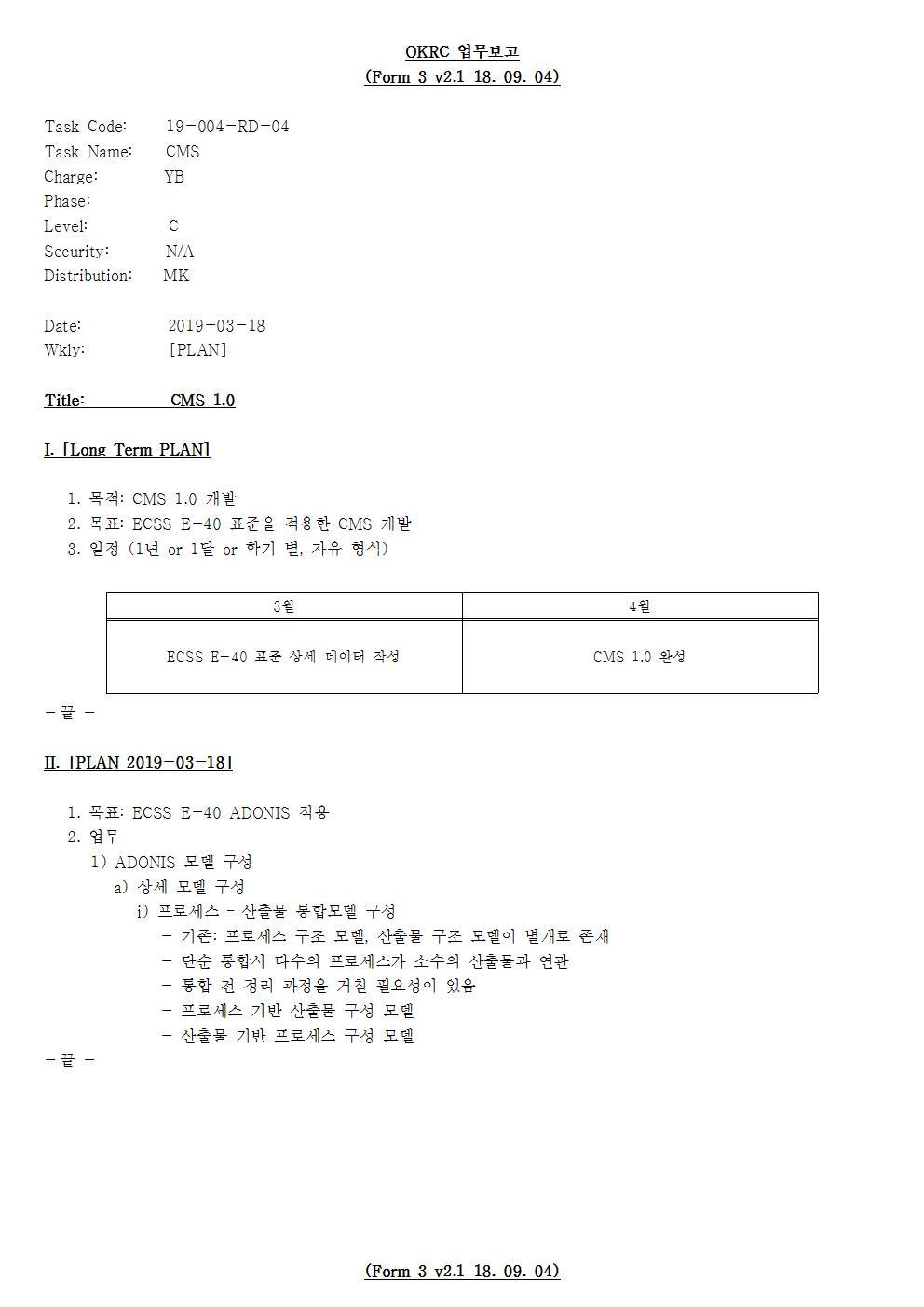 D-[19-004-RD-04]-[CMS]-[2019-03-18][YB]001.jpg