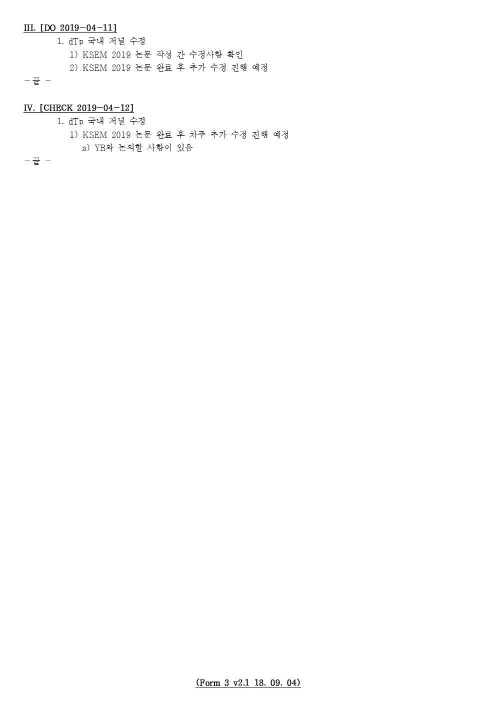 D-[19-012-PP-04]-[dTp-국내]-[2019-04-12][JS]002.jpg