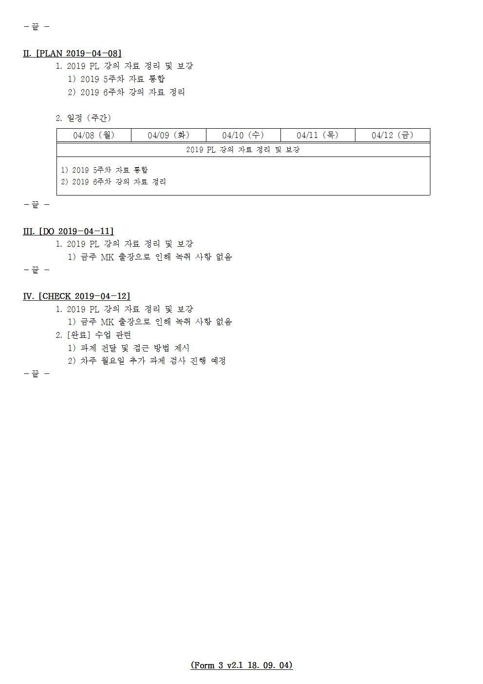 D-[19-014-PP-06]-[Book-PL]-[2019-04-12][JS]002.jpg