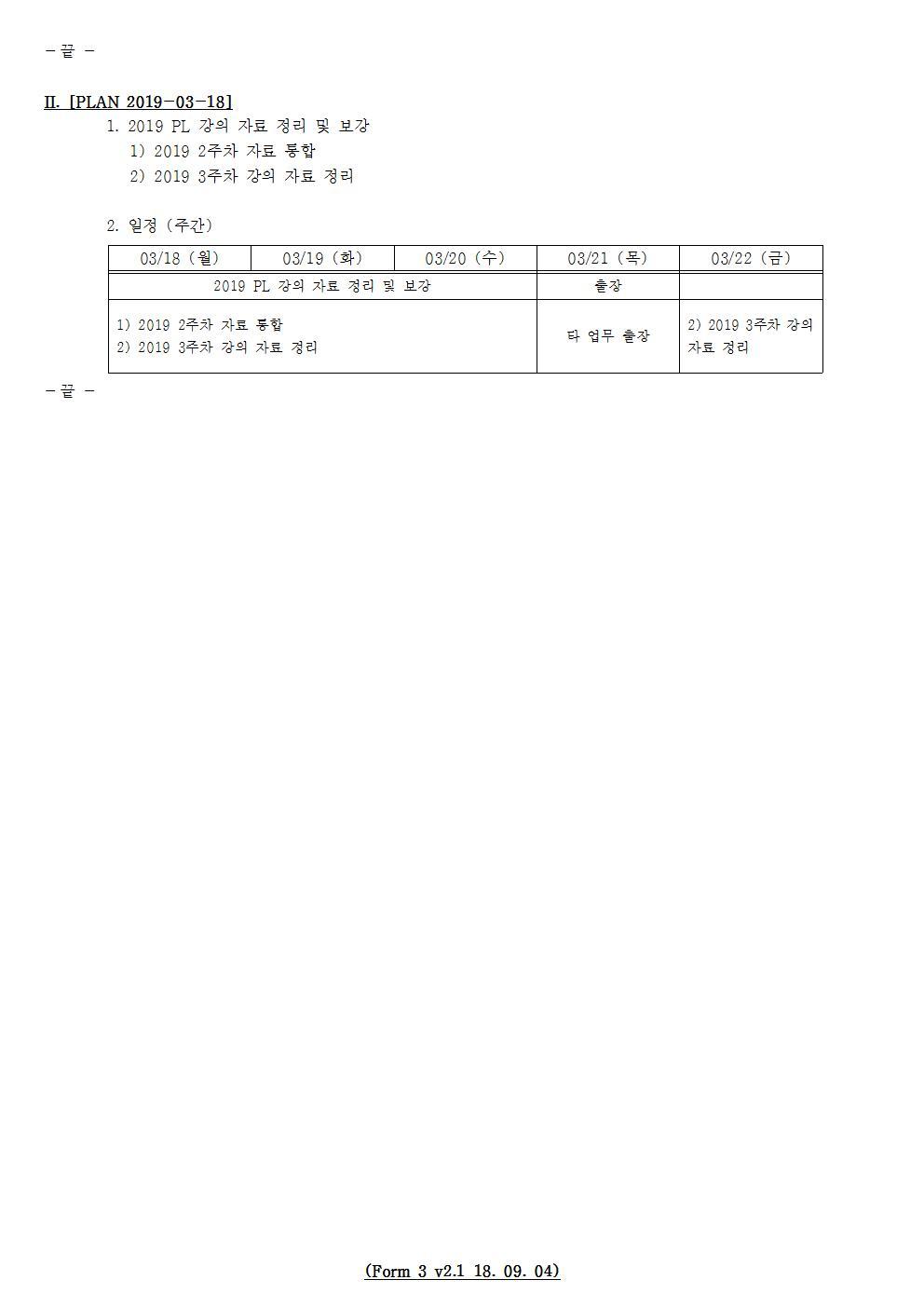 D-[19-014-PP-06]-[Book-PL]-[2019-03-18][JS]002.jpg