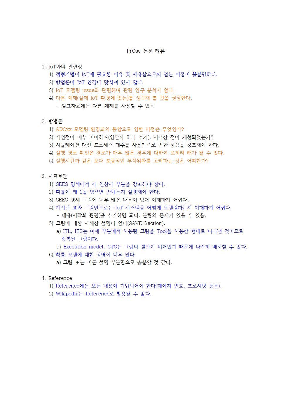 M-[18-053-PP-17]-[Paper Review]001.jpg