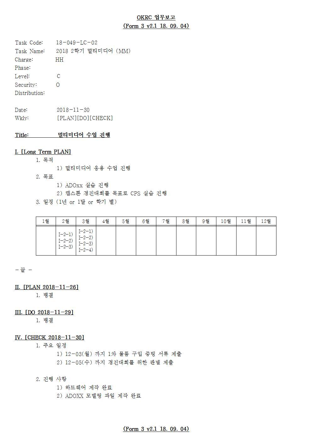 D-[18-049-LC-02]-[MM]-[2018-11-30][HH]001.jpg