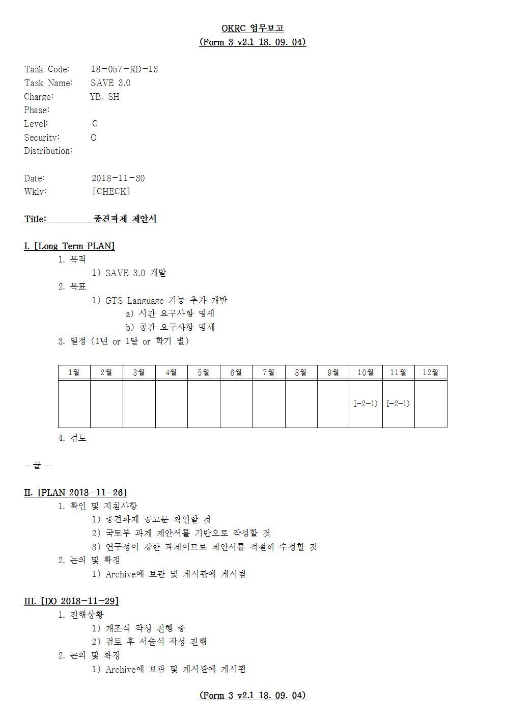 D-[18-057-RD-13]-[중견과제_제안서][2018-11-30][SH]001.jpg