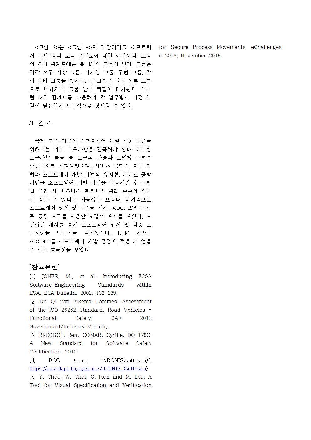 Service Science Paper ADONIS010.jpg
