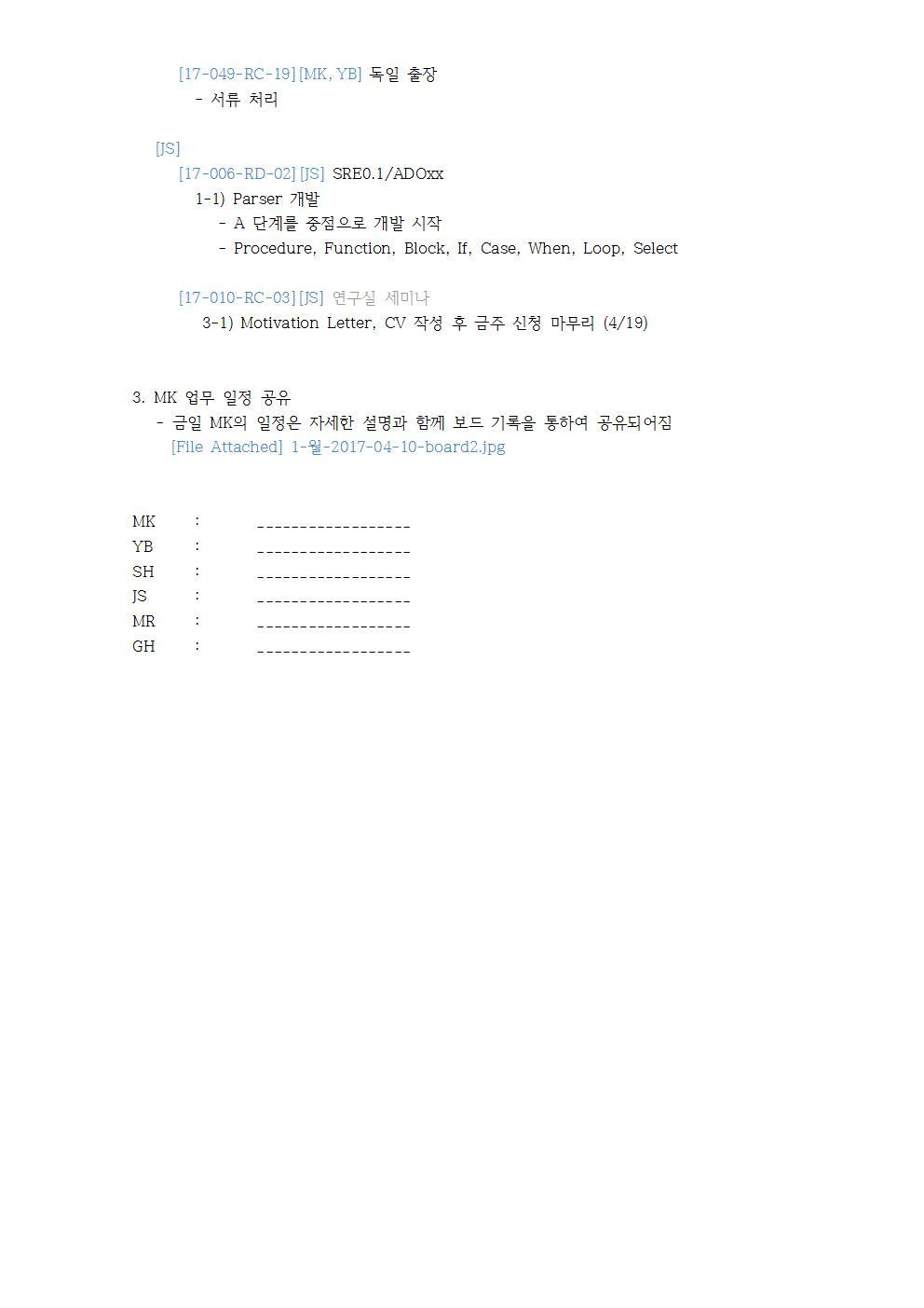 1-월-2017-04-10-회의내용기록003.jpg