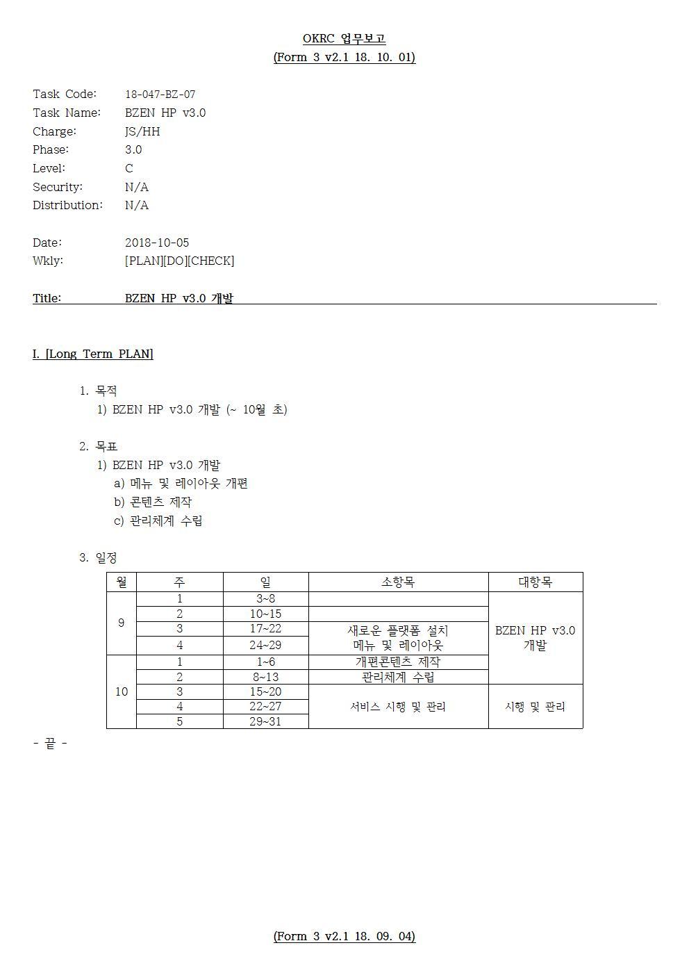 D-[18-047-BZ-07]-[BZEN HP v3.0]-[2018-10-05][HH]001.jpg