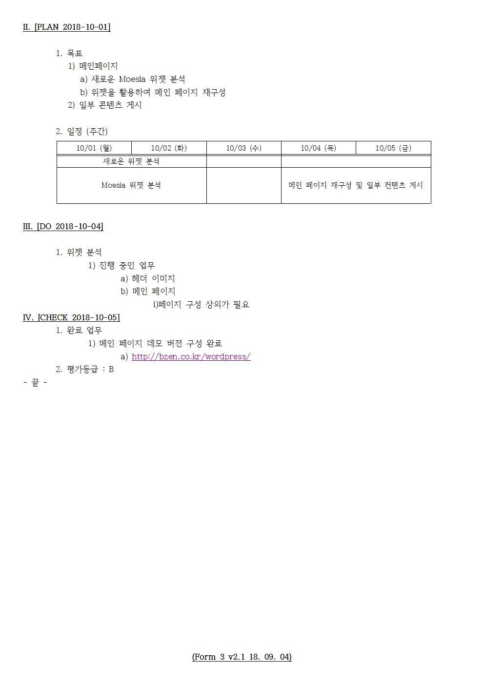 D-[18-047-BZ-07]-[BZEN HP v3.0]-[2018-10-05][HH]002.jpg