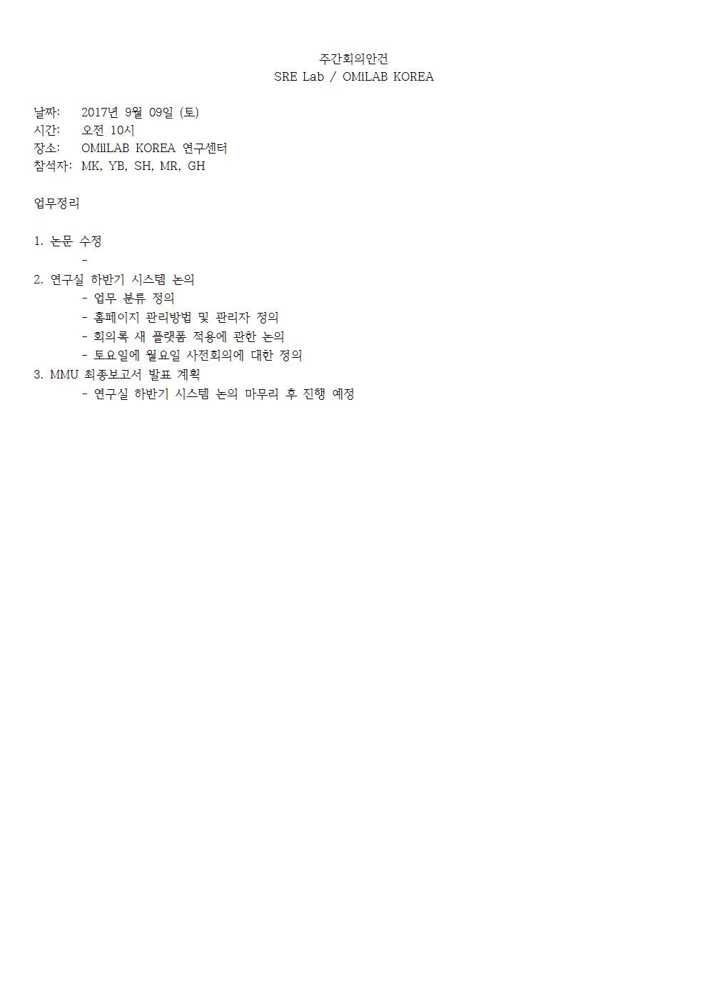 6-토-2017-09-09-PLAN(SH)001.jpg