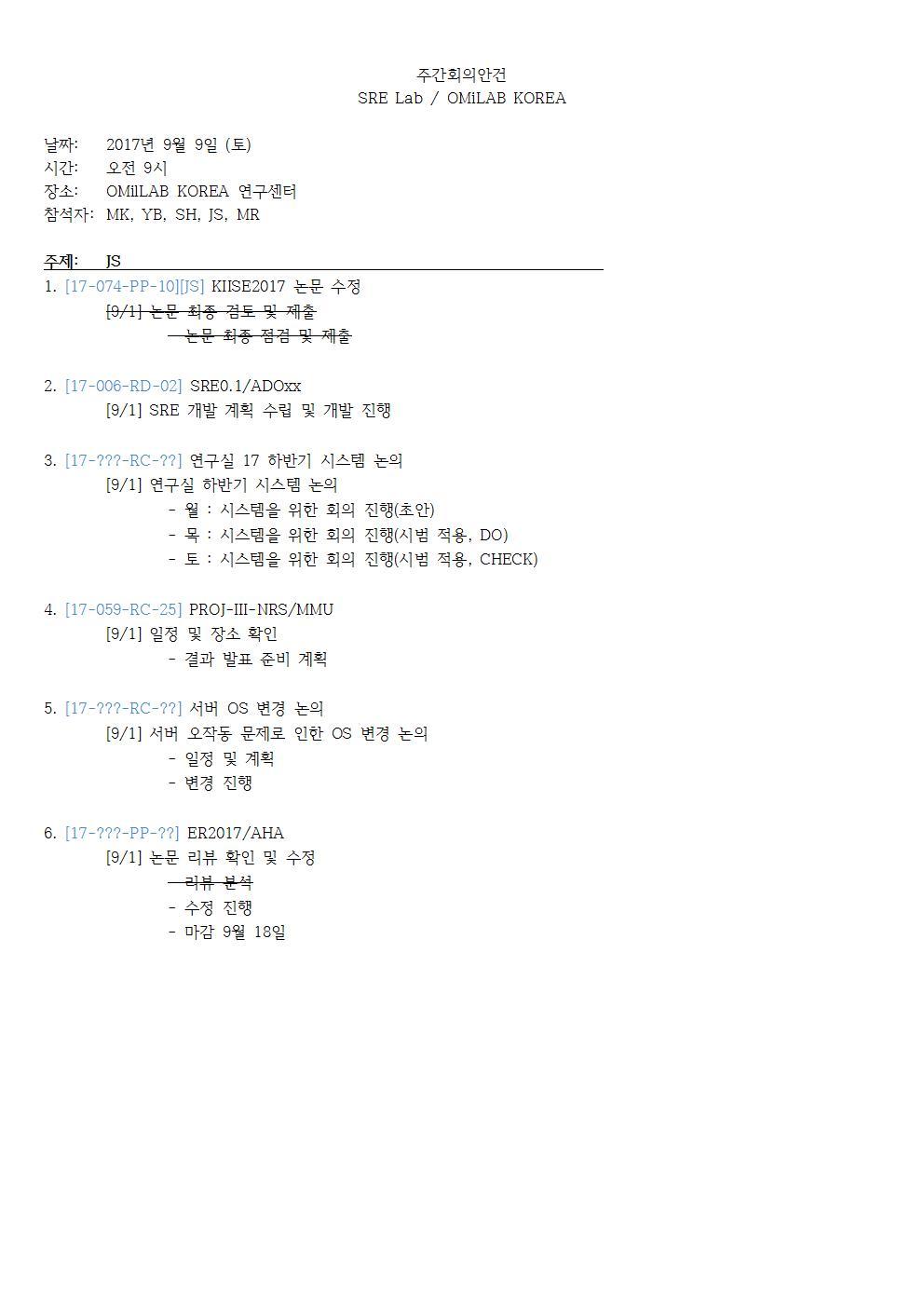 6-토-2017-09-09-PLAN(JS)001.jpg