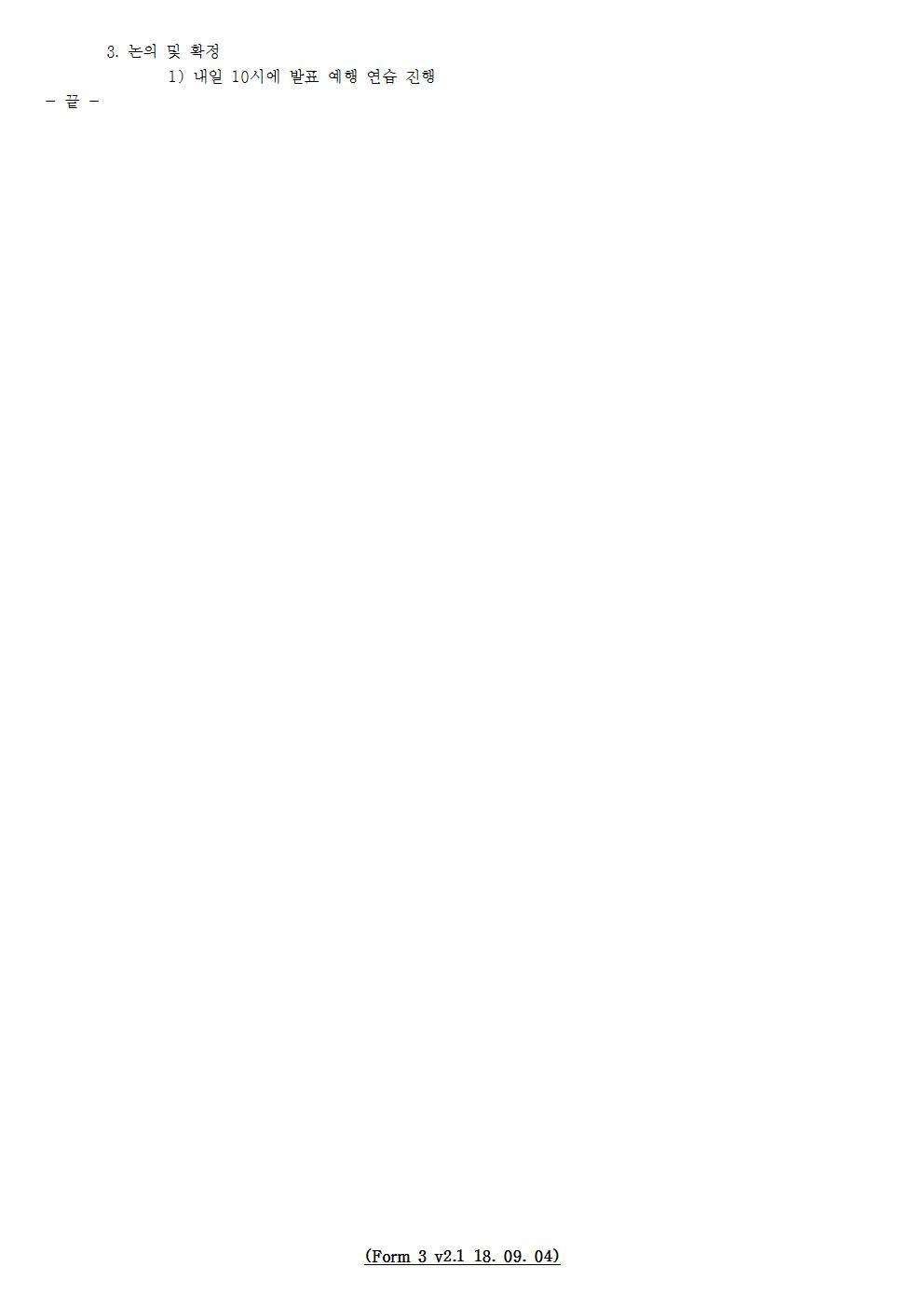 D-[18-056-RD-12]-[국토부_과제_제안서]-[2018-12-03][JS]002.jpg