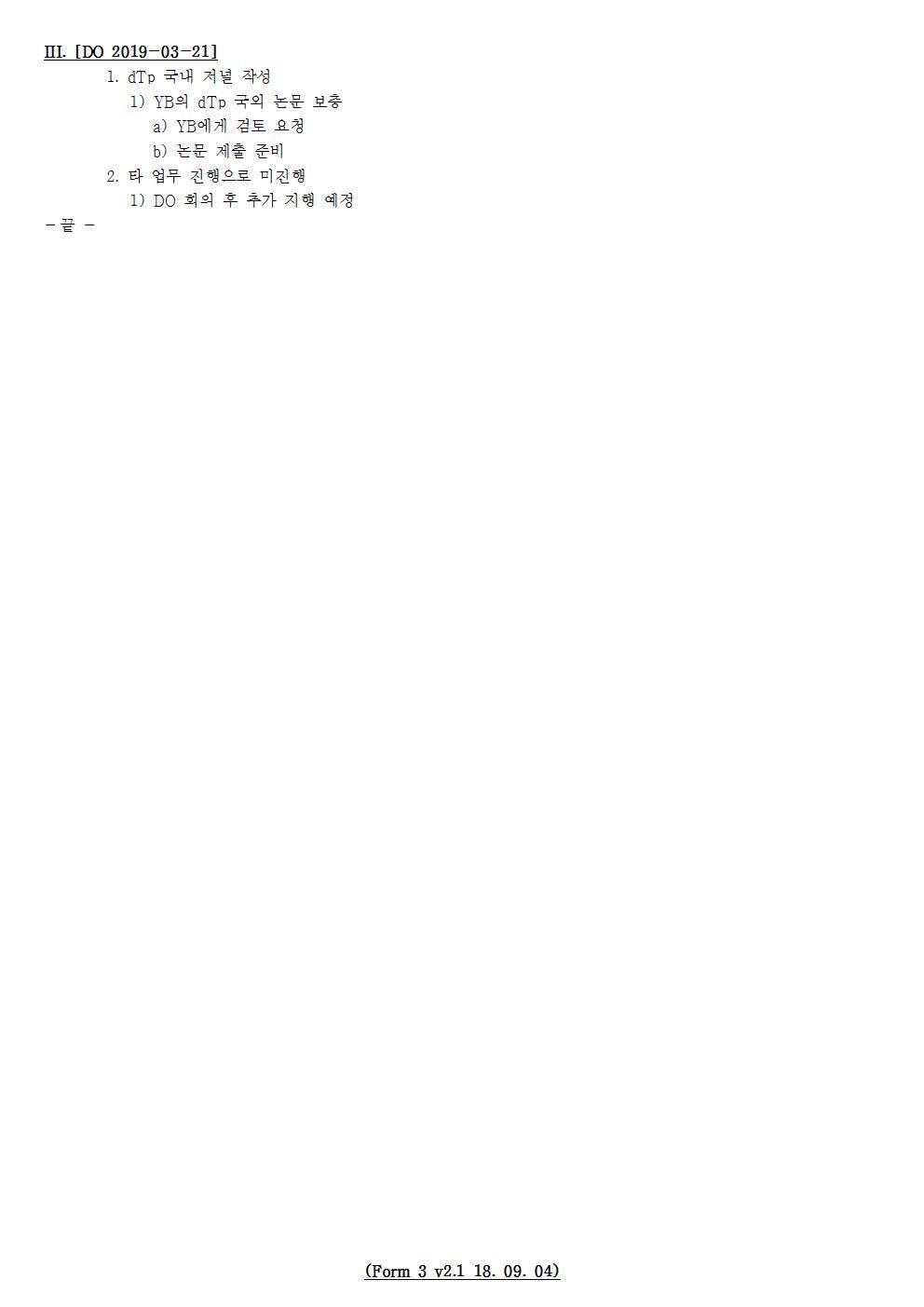 D-[19-012-PP-04]-[dTp-국내]-[2019-03-21][JS]002.jpg