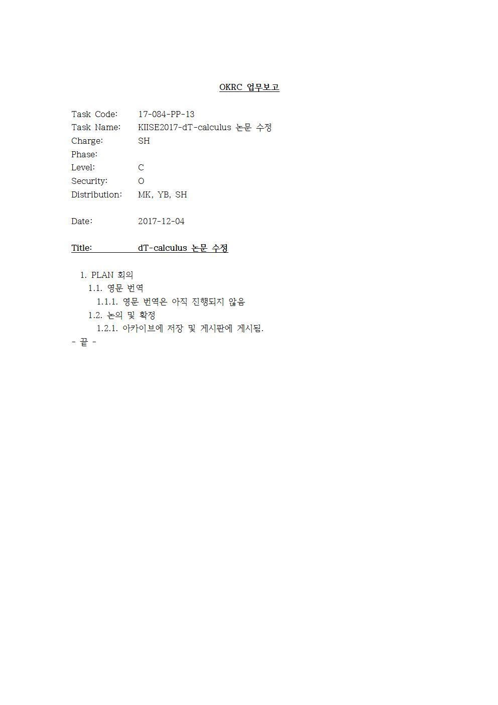 D-[17-084-PP-13]-[KIISE2017-dT-calculus]-[SH]-[2017-12-04]001.jpg