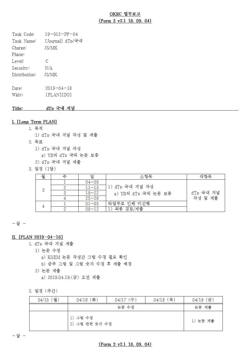D-[19-012-PP-04]-[dTp-국내]-[2019-04-18][JS]001.jpg